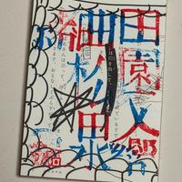 書籍「田園交響曲」松田水緒著