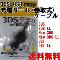 【送料無料】Nintendo ニンテンドー New 3DS 3DS DSi ( 各 LL 含 ) 用 3DS 任天堂 USB 充電 リール ( 巻取式 ) ケーブル 約70cm