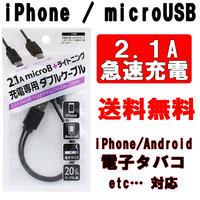 【送料無料】ライトニング + Micro USB 2in1 2.1A 充電ケーブル 20cm 急速 iPhone コード X 8 7 6s SE 5 Lightning android 電子タバコ