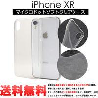 【送料無料】 iPhone XR ソフトケース クリア 衝撃吸収 各種ボタン操作可能