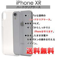 【送料無料】iPhone XR ハードケース クリア 衝撃吸収 各種ボタン操作可能