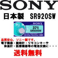 【送料無料】SR920SW (371) 日本製 sony(ソニー) 逆輸入品 時計用 無水銀 水銀ゼロ使用 酸化銀ボタン電池 SR920SW (371)