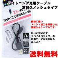 【送料無料】ライトニング 充電 ケーブル 20cm 2.1A 高耐久 メッシュ iPhone アイフォン コード lightning X 8 8Plus 7 6s SE 5 ipad ipod