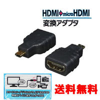 【送料無料】HDMIメス-microHDMIオス HDMI変換アダプタ マイクロHDMI HDMIコネクタ HDMIプラグ 変換アダプタ 変換コネクタ HDMI micro マイクロ A D