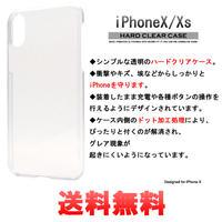 【送料無料】 iPhone X / Xs ハードケース クリア 衝撃吸収 各種ボタン操作可能