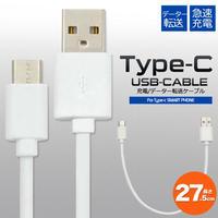 【送料無料】Type-C USB ケーブル 27.5cm タイプC 急速 充電 通信 2A 56KΩ抵抗内蔵 スマホ スマートフォン android コード 0.275m