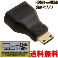 【送料無料】HDMIメス-miniHDMIオス HDMI変換アダプタ ミニHDMI HDMIコネクタ HDMIプラグ 変換アダプタ 変換コネクタ HDMI mini ミニ タイプA タイプC