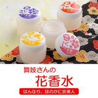 【送料無料】京都 舞妓さんの花香水 さくら ・ たんぽぽ ・ あじさい ・ 夏みかん