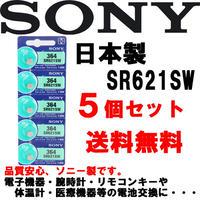 【送料無料】SR621SW (364) 日本製 sony ( ソニー ) 逆輸入品 時計 用 無水銀 水銀ゼロ使用 酸化銀 ボタン 電池 SR621SW ( 364 ) 5個セット