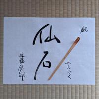 近藤俊太郎 「茶杓」銘:仙石