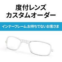 ★度付きカスタムオーダー★【度付きレンズ1組(2枚)+共通インナーフレーム】