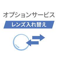 【AVENTURAインナーフレーム度付きレンズ入れ替え】作業オーダー