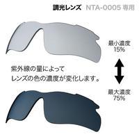 NEW【調光グレー】NTA0005専用替えレンズ
