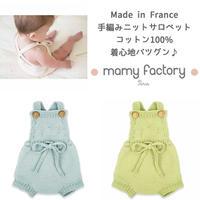 mamy factory 手編みニットサロペット(17018)