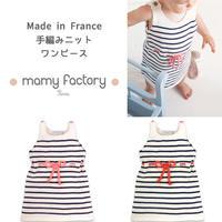 mamy factory 手編みニットワンピース(15179)