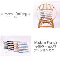 【受注生産品】mamy factory お好きな文字の刺繍入り手編みミニクッション【サイズ:20x20cm】(15999)