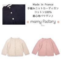 mamy factory 手編みニットカーディガン(15176)