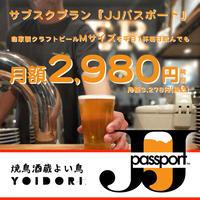 ビールのサブスク『JJパスポート』Mサイズ