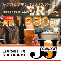 ビールのサブスク『JJパスポート』Mサイズ(10名様限定特別価格)