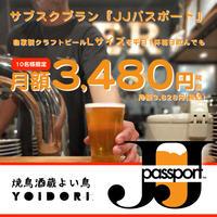 ビールのサブスク『JJパスポート』Lサイズ(10名様限定特別価格)