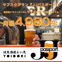 ビールのサブスク『JJパスポート』Lサイズ