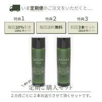 【定期便2個セット】アルガス(グリーンライン)プレローション 120ml