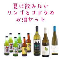 夏に飲みたいリンゴとブドウのお酒セット