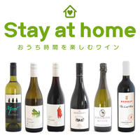 Stay at home おうち時間を楽しむワインセット