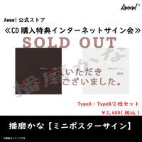 Awww!公式ストア<CD購入特典ミニポスターサイン会>【播磨かな】