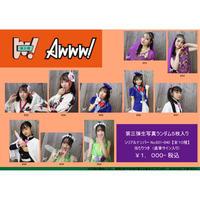Awww!第三弾生写真【No.031-No.040】