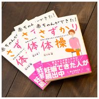 『赤ちゃんができた! さずかり体操』佐々木綾著書