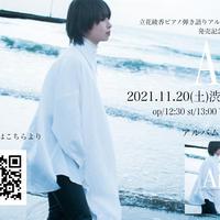 【ライブチケット】11月20日ライブチケット
