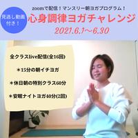 【見逃し動画付】Zoomで配信!1か月限定★心身調律ヨガチャレンジ