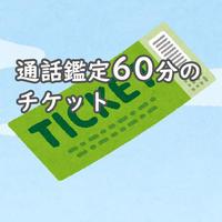 通話鑑定チケット(ロング60分)