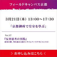 第4回フィールドキャンパス京都「京都御所で皇室を學ぶ」