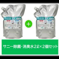 サニー除菌・消臭水2ℓパック 2個セット