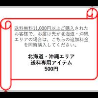 北海道・沖縄エリア送料専用アイテム