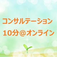 コンサルテーション10分@オンライン