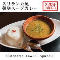 [冷凍] S. スリランカ風薬膳スープカレー(2食分)