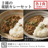 [冷凍] 2種の薬膳カレーセット(各1食分)