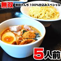 塚田けんぢ100%仕込みスペシャルつけ麺『無双夢奏』5人前/1セット