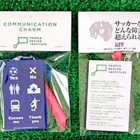 JIFFオリジナル コミュニケーションチャーム