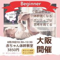 2020,8,29  10:30~12:30はじめての赤ちゃん体幹教室@大阪 担当露木