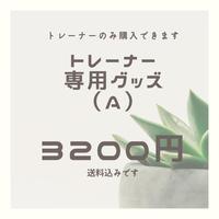 認定トレーナー専用グッズ 3200円