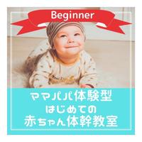 2020.09.29ママパパ体験型 はじめての赤ちゃん体幹教室(オンライン担当蒲池)
