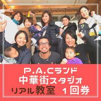 2020.11.8 P.A.Cランド1回券(リアル教室@中華街スタジオ)