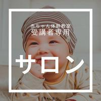 2020.9月スタートの「ワクワクサロン」赤ちゃん体幹教室受講者サロン