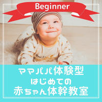 2020.08.19ママパパ体験型 はじめての赤ちゃん体幹教室(オンライン担当田中)