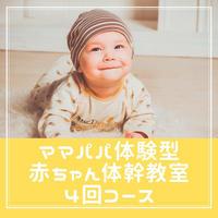 2020.11. 30開始ママパパ体験型 赤ちゃん体幹教室  (月曜午前)4回コース(オンライン担当露木)