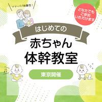 2021,4,13(火)  10:15~12:15はじめての赤ちゃん体幹教室@東京 担当Nobuko(リアル教室)